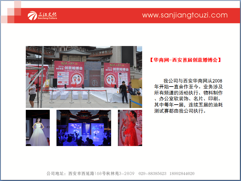 华商网西安首届创意婚博会、低碳活动--三江广告执行