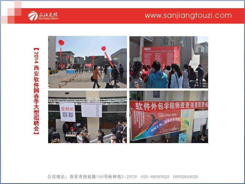 2014西安软件园春、秋大型招聘会--三江广告执行
