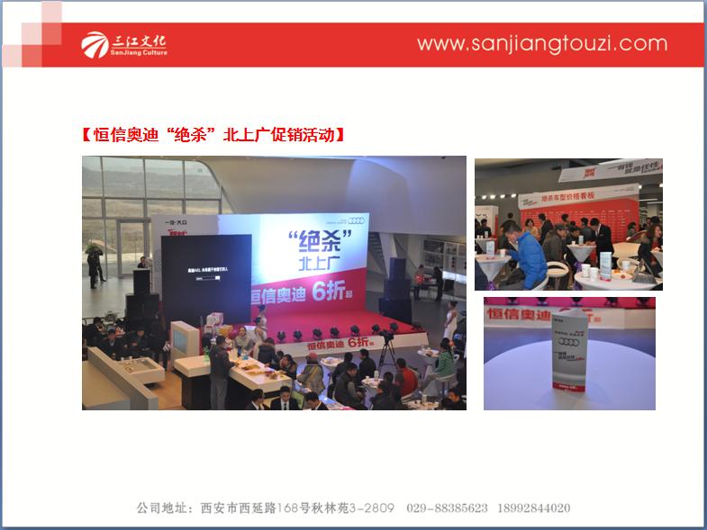 三江广告会议策划汽车类项目成功案例