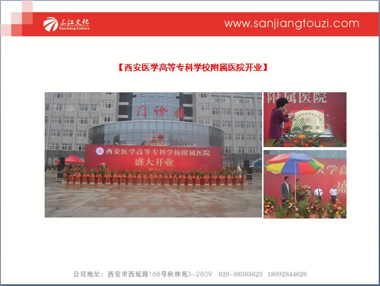 三江广告会议策划庆典类成功案例-西安三江广告会议策划执行